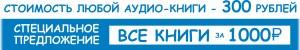 Аудио книги Зберовский
