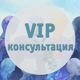 VIP-консультация