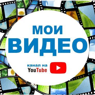 Мои видеозаписи