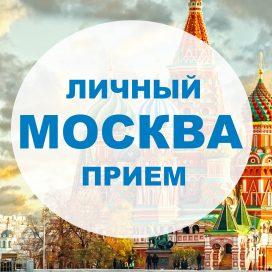 Личный прием в Москве