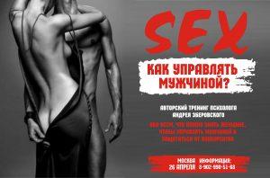 тренинг секс как управлять мужчиной