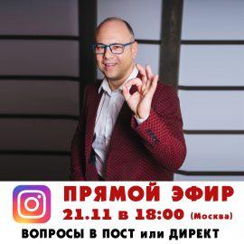 21.11.2018. в 18:00 (по Московскому времени) ПРЯМОЙ ЭФИР в Instagram!