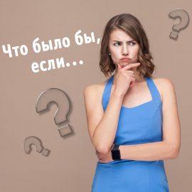 Как перестать мучиться сомнениями, «Что было бы, если…»?