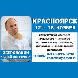 Внимание Красноярск!