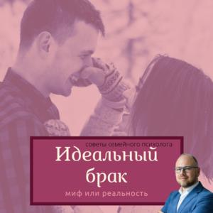 Идеальный брак миф или реальность.