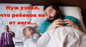 Ребенок не от мужа