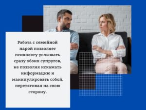 консультирование семейных пар-угроза развода