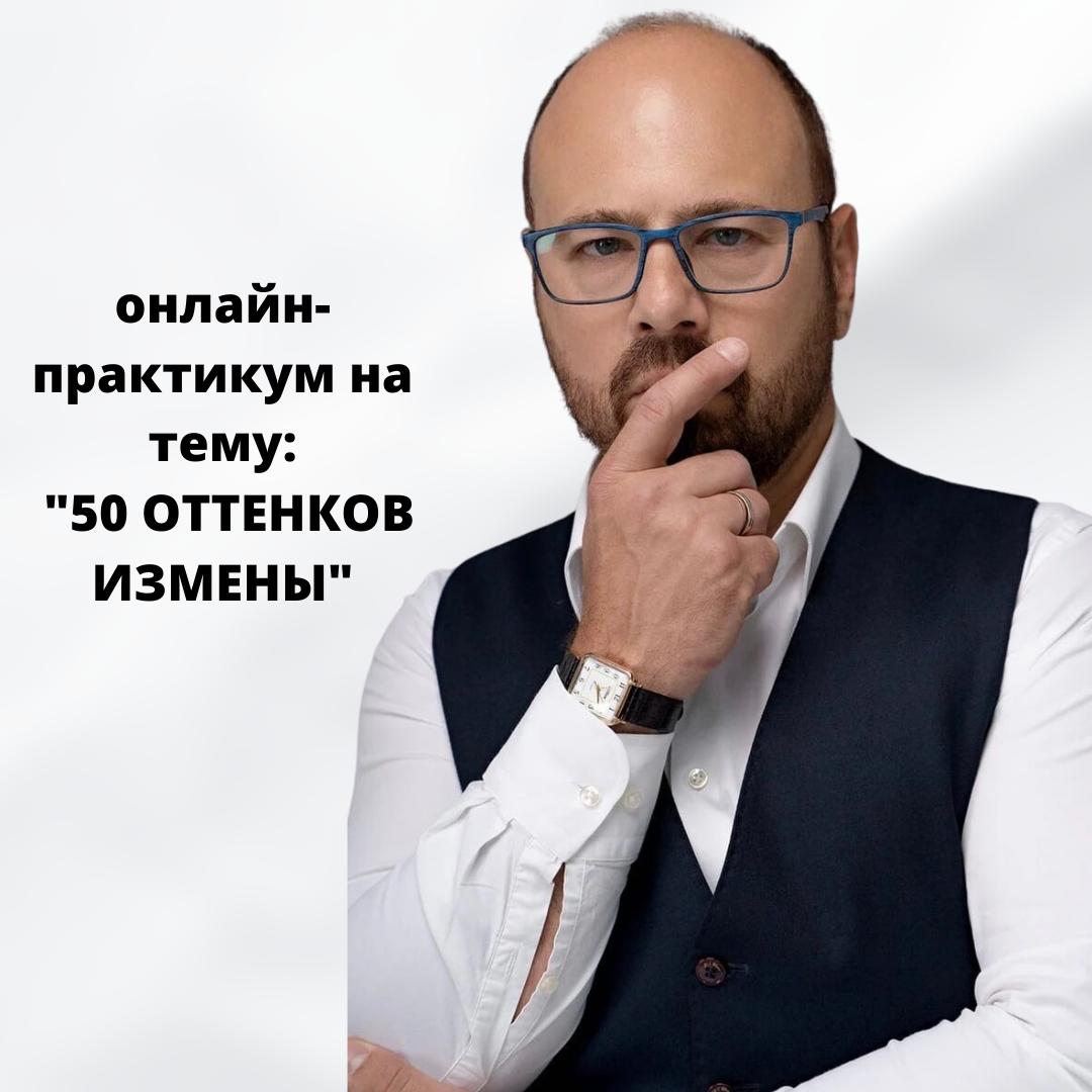 50-ottenkov-izmeny-avtorskij-onlajn-praktikum-ot-andreja-zberovskogo