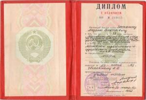 Московский Государственный Университет им. В.И.Ленина