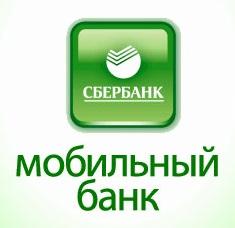Prilozhenie-dlya-Android-Mobilnyj-bank-Sberbanka