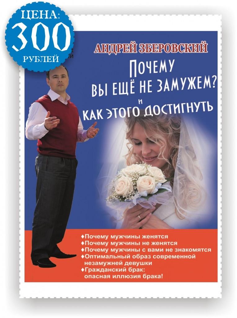 Почему вы еще не замужем