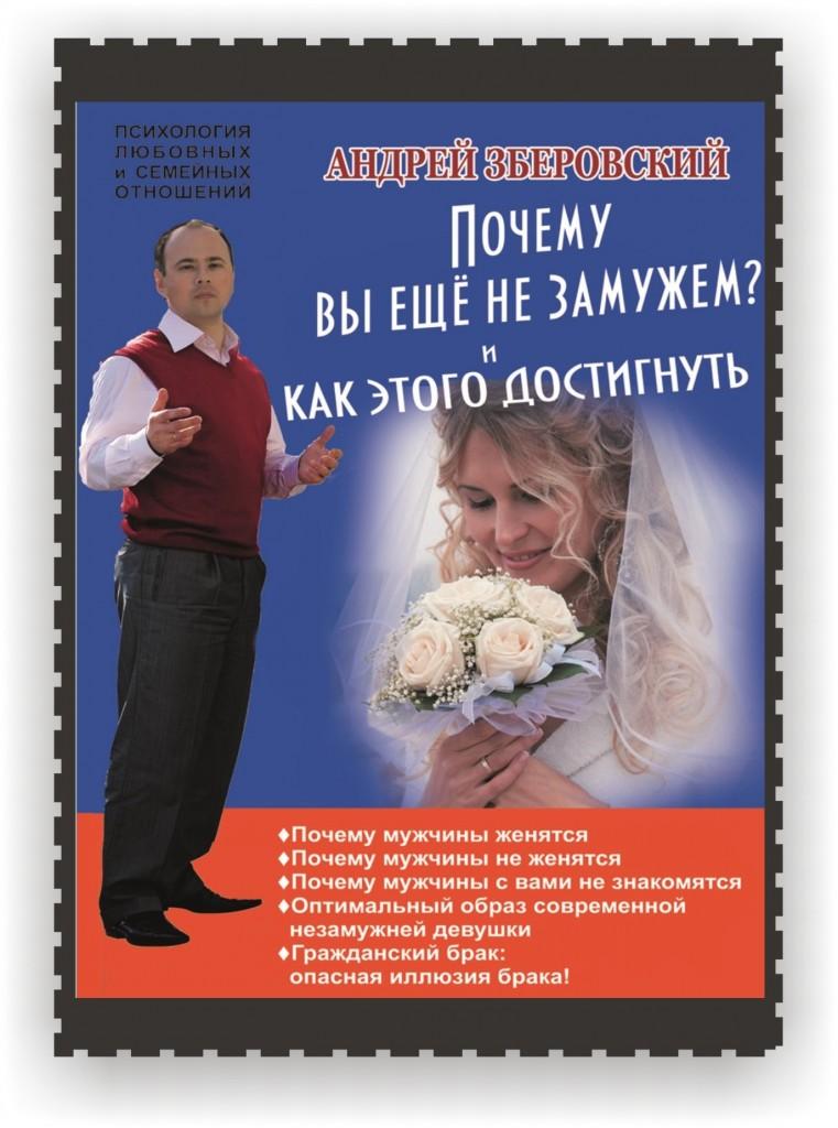 Почему не замужем
