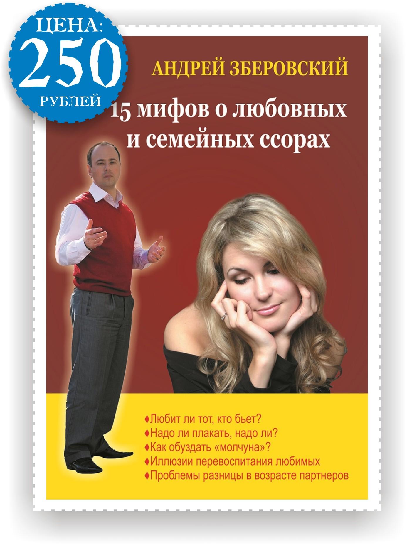 andrey-zberovskiy-muzhskie-seksualnie-s