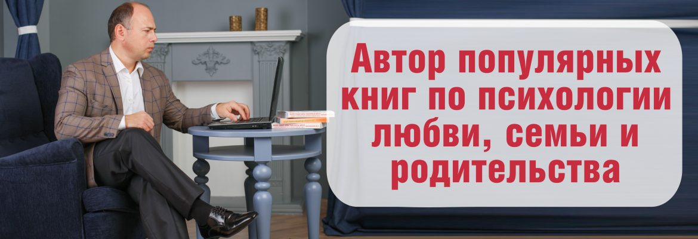 Советы психолога Красноярск..