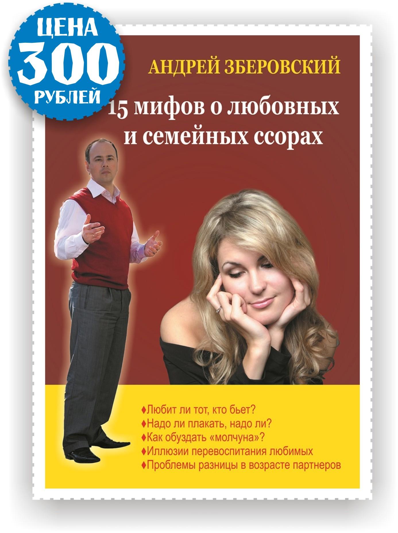 psihologiya-seksualnih-otnosheniy-knigi