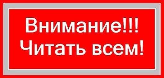 ВНИМАНИЕ МОСКВА!
