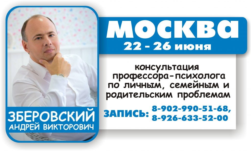 Москва анонс